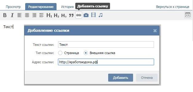 Ссылка на сайте поделиться в вк создания сайта с помощью html кода все