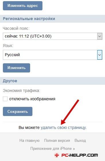 Социальная сеть Одноклассники — регистрация, вход