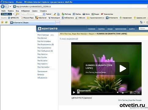 Как скачать видео из сообщений в вконтакте youtube.