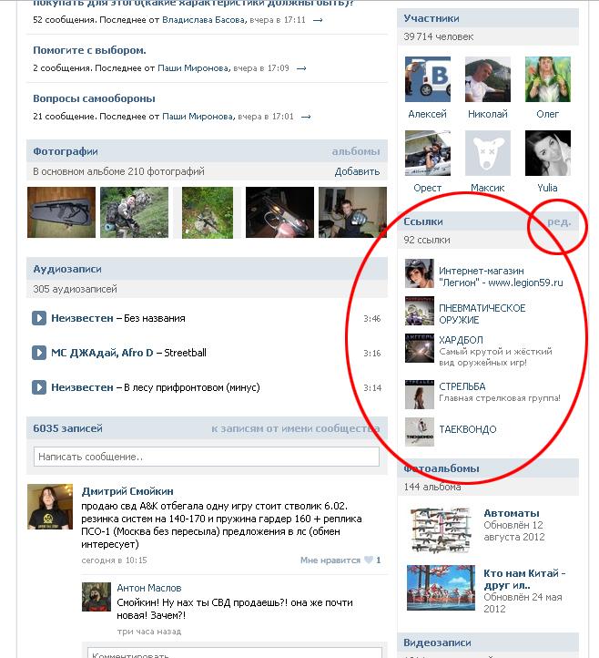 Большие аватарки манчестер юнайтед для группы вконтакте