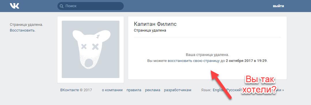 Как восстановить страницу ВКонтакте (при утере доступа, удалении или  блокировке) 533c54aa6a8